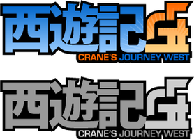 'Crane's Journey West' Logo by CTCorbett