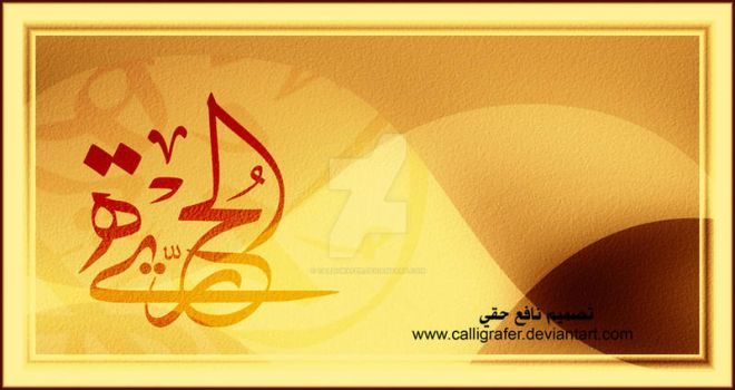Arabic calligraphy! Freedom by calligrafer