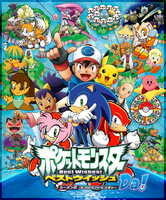 Sonic And Pokemon BW X Decolora Adventure Poster by Aquamimi123