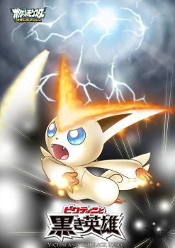 Victini - The Victory Bringer by WittNV