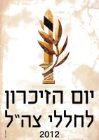 Memorial day for Israel's fallen 2012 by elic22