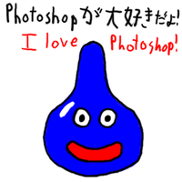 Slime on Photoshop by DragonQuestWes