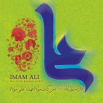 IMAM ALI the voice human justice by ISLAMIC-SHIA-artists