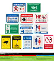 The set of signs [vector source] by OlegLevashov