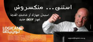 Logicana - Acer Campaign 1 by nicy2002