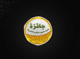 Quran competition Logo by Telpo