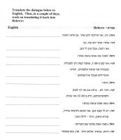 Hebrew 35.2 by Scr1b3