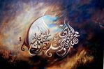 Islamic Calligraphic Art by sargodha
