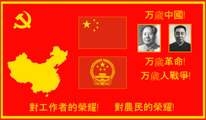 Tribute to China by christiansocialism
