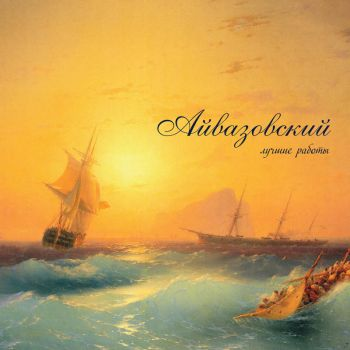 Aivazovsky, picture book by galka