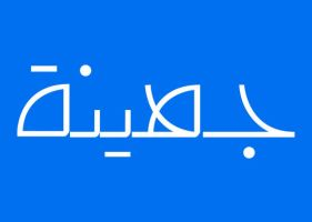 The Slavian Font arabic by shawkash