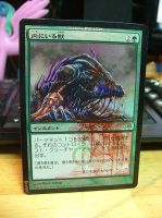 Beast Within - Bloody Foil Ver by ninthsphere