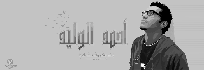 Ahmed ElWalied by m7madlshall