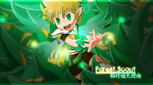 Ryan The Forest Elf by ChronicGraphics