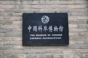Museum of Chinese Imperiai ... by koco48