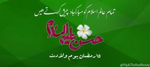 Wiladat Imam Hassan Mujtaba a.s Mubarakbad by HijabTheRealBeauty