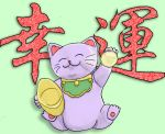 Lucky Cat by project13productions