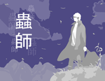 Mushishi - Wind in the Mountains by TomCyberfire