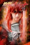 The flamehaze of fire by hikarukitsune00