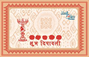 Greetings card 1 - Diwali Card by artistritesh