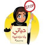 STOP, It's MY Life. by WafaAlMarzouqi